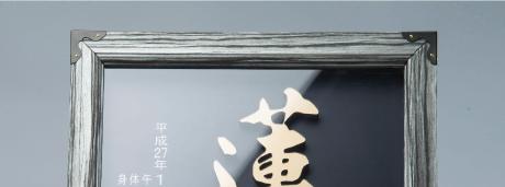 工房からすまの命名額のカバー